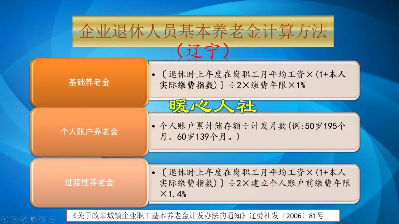 基础养老金计算公式(基础养老金一般多少)