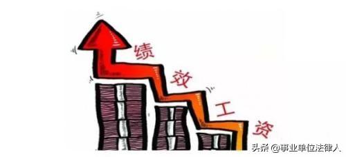 事业单位奖励性绩效计算方法(事业单位奖励性绩效工资标准)
