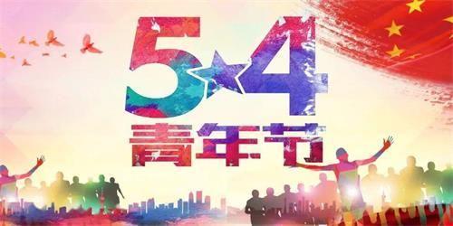 五四青年节放假规定(关于54青年节的放假安排)