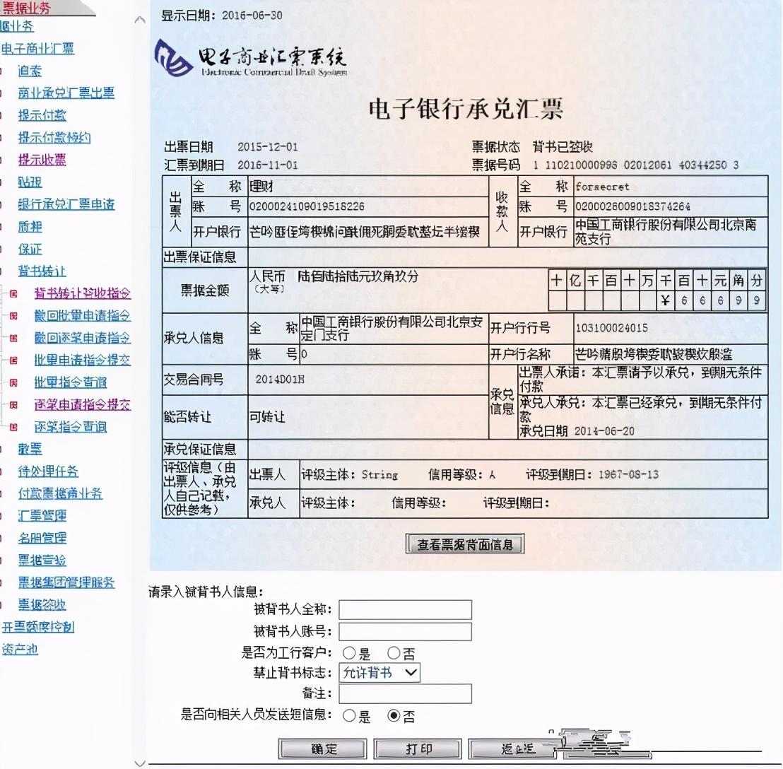 银行承兑汇票背书图解(电子商业承兑汇票托收流程)