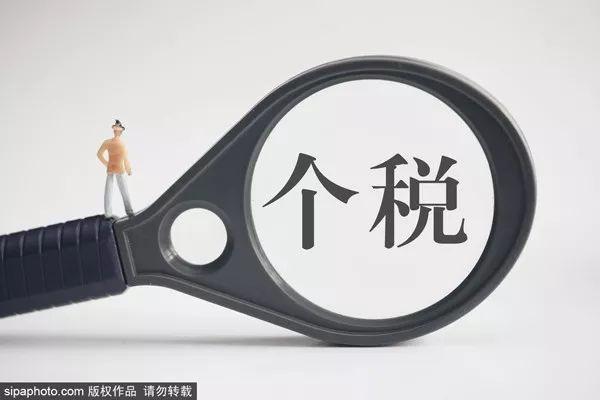 在北京工资多少才扣税(北京个人所得税税率)