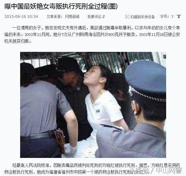 执行死刑的全过程(24岁广东女毒贩安乐死)